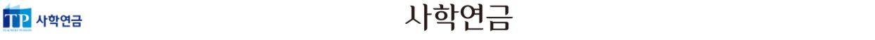 사학연금 웹진 로고